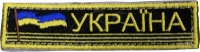 "Нашивка PROFITEX ""Україна"" з флагом. 23030051"