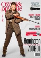 """Журнал ИБИС """"Мир увлечений: Охота & Оружие"""" №1(35) 2011. 250018"""