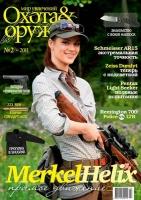 """Журнал ИБИС """"Мир увлечений: Охота & Оружие"""" №2(36) 2011. 250019"""