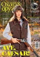 """Журнал ИБИС """"Мир увлечений: Охота & Оружие"""" №5(39) 2011. 250022"""