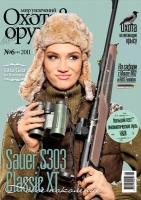 """Журнал ИБИС """"Мир увлечений: Охота & Оружие"""" №6(40) 2011. 250023"""