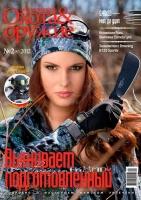 """Журнал ИБИС """"Мир увлечений: Охота & Оружие"""" №2(42) 2012. 250025"""
