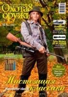 """Журнал ИБИС """"Мир увлечений: Охота & Оружие"""" №5(45) 2012. 250028"""