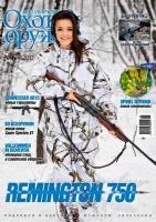 """Журнал ИБИС """"Мир увлечений: Охота & Оружие"""" №6(46) 2012. 250029"""