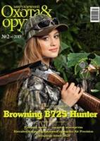 """Журнал ИБИС """"Мир увлечений: Охота & Оружие"""" №2(48) 2013. 250031"""