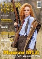 """Журнал ИБИС """"Мир увлечений: Охота & Оружие"""" №5(51) 2013. 250034"""
