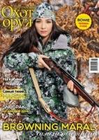"""Журнал ИБИС """"Мир увлечений: охота & оружие"""" №6(52) 2013. 250035"""