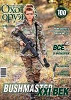 """Журнал ИБИС """"Мир увлечений: охота & оружие"""" №5(57) 2014. 250040"""