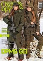 """Журнал ИБИС """"Мир увлечений: охота & оружие"""" №6(58) 2014. 250041"""