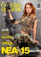 """Журнал ИБИС """"Мир увлечений: Охота & Оружие"""" №3(61) 2015. 250044"""