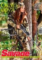 """Журнал ИБИС """"Мир увлечений: Охота & Оружие"""" №4(62) 2015. 250045"""
