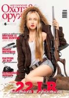 """Журнал ИБИС """"Мир увлечений: охота & оружие"""" №6(64) 2015. 250047"""