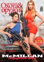 """Журнал ИБИС """"Мир увлечений: охота & оружие"""" №1(65) 2016. 250050"""