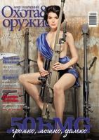 """Журнал ИБИС """"Мир увлечений: охота & оружие"""" №2 (66) 2016. 250051"""