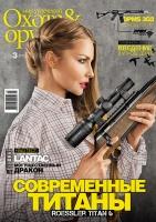 """Журнал ИБИС """"Мир увлечений: охота & оружие"""" №3(67) 2016. 250052"""