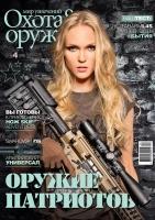 """Журнал ИБИС """"Мир увлечений: охота & оружие"""" №4(68) 2016. 250053"""