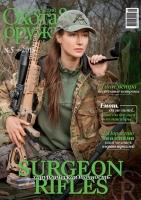 """Журнал ИБИС """"Мир увлечений: охота & оружие"""" №5(69) 2016. 250054"""