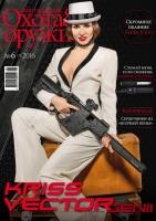 """Журнал ИБИС """"Мир увлечений: охота & оружие"""" №6(70) 2016. 250055"""