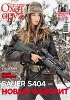 """Журнал ИБИС """"Мир увлечений: охота & оружие"""" №1(71) 2017. 250057"""