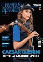 """Журнал ИБИС """"Мир увлечений: охота & оружие"""" №3 (73) 2017. 250060"""
