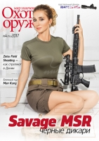 """Журнал ИБИС """"Мир увлечений: охота & оружие"""" №4 (74) 2017. 250061"""