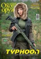 """Журнал """"Мир увлечений: охота & оружие"""" №5 (75) 2017. 250062"""