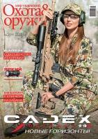 """Журнал """"Мир увлечений: охота & оружие"""" №2 (78) 2018. 250067"""