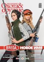"""Журнал ИБИС """"Мир увлечений: охота & оружие"""" №6 (82) 2018. 250071"""