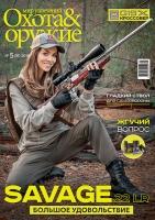 """Журнал ИБИС """"Мир увлечений: охота & оружие"""" №5 (81) 2018. 250072"""