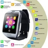 Smart часы Lux Q18, silver. 31643