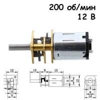 Мотор редуктор микро моторчик 12GAN20 200 об/мин 12В F&D. 49147