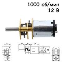 Мотор редуктор микро моторчик 12GAN20 1000 об/мин 12В F&D. 49146