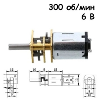 Мотор редуктор микро моторчик 12GAN20 300 об/мин 6В F&D. 49148