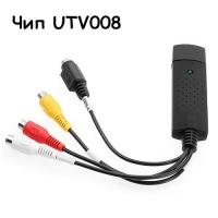 USB карта видеозахвата EasierCap MS2100e, оцифровка. 49003
