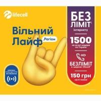 Стартовый пакет lifecell Вільний Лайф. Регіон (SP-FREE-LIFE-REG). 45054