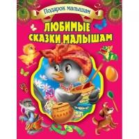 """Собрание сказок """"Любимые сказки малышам"""" Кредо. 35589"""