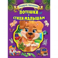 """Собрание детских стихов """"Потешки и стихи малышам"""" Кредо. 35586"""