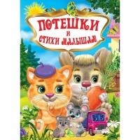 "Книга ""Потешки и стихи малышам"", рус Кредо. 35550"