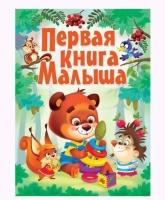 """Книга-картонка """"Первая книга малыша"""" (рус) Crystal Book. 35573"""