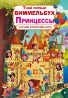 """Книга-картонка """"Твой первый виммельбух. Принцессы"""" (рус) Crystal Book. 35590"""