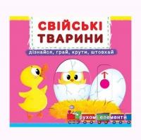 Книжка с механизмом. Домашние животные, укр Crystal Book. 35583