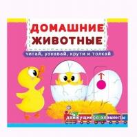 Книжка с механизмом. Домашние животные, рус Crystal Book. 35582
