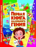 Книга Первая книга маленького гения, рус Crystal Book. 35557