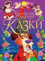 """Книга """"Украинские народные сказки"""" (укр) Crystal Book. 35554"""