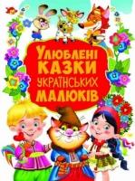 """Книга """"Любимые сказки украинских детей"""" (укр) Crystal Book. 35547"""