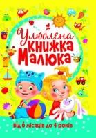 """Книга """"Любимая книга малыша. От 6 месяцев до 4 лет"""", укр Crystal Book. 35545"""