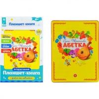 """Планшет """"Азбука"""" на украинском Країна іграшок. 39040"""