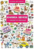 """Книжка с окошками """"Книжка звуков"""" Crystal Book. 35584"""