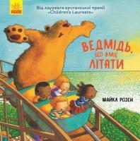 """Книга """"Медведь, который умеет летать"""", укр Ранок. 35548"""