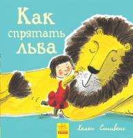 """Книжечка """"Как спрятать льва?"""" Ранок. 35579"""